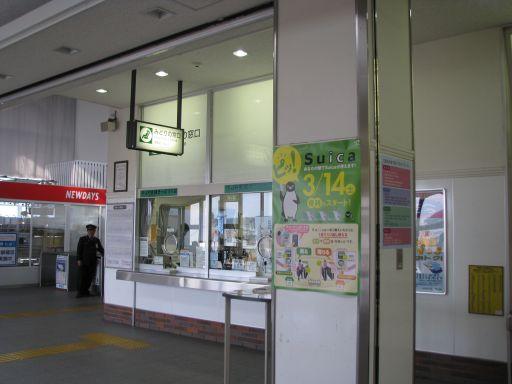 JR内房線 館山駅 みどりの窓口