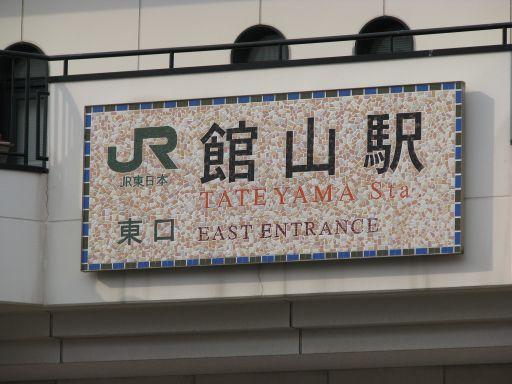 JR内房線 館山駅 東口駅名看板