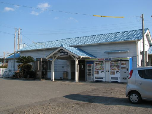 JR内房線 那古船形駅 駅舎
