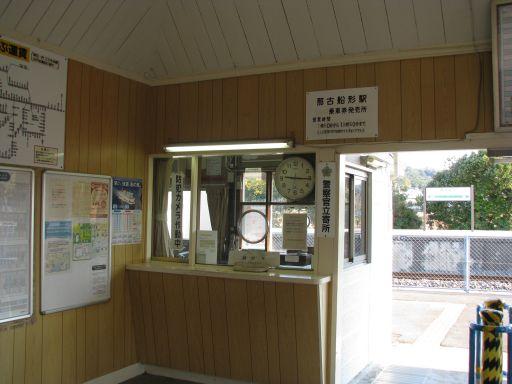 JR内房線 那古船形駅 出札口