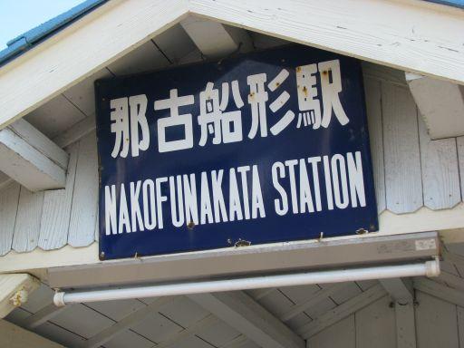 JR内房線 那古船形駅 駅名看板