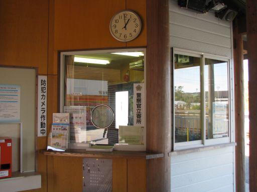 JR内房線 富浦駅 出札口