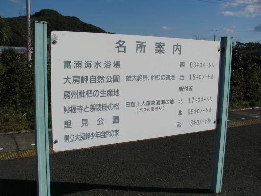JR内房線 富浦駅 名所案内