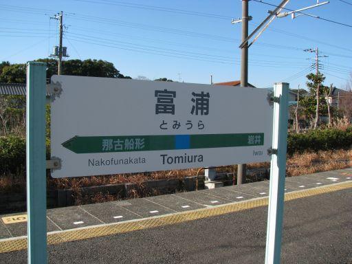 JR内房線 富浦駅 駅名標