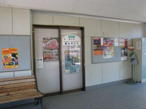 JR内房線 岩井駅 富山町観光案内所(駅舎内)