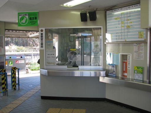 JR内房線 岩井駅 みどりの窓口