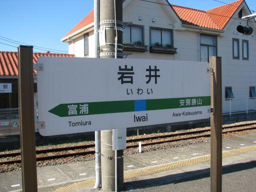 JR内房線 岩井駅 駅名標