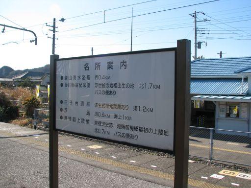 JR内房線 安房勝山駅 名所案内