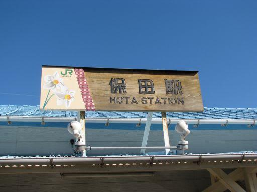 JR内房線 保田駅 駅名看板