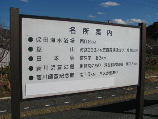 JR内房線 保田駅 名所案内