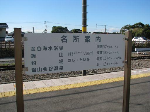 JR内房線 浜金谷駅 名所案内