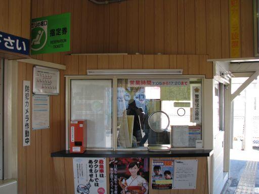 JR内房線 浜金谷駅 みどりの窓口