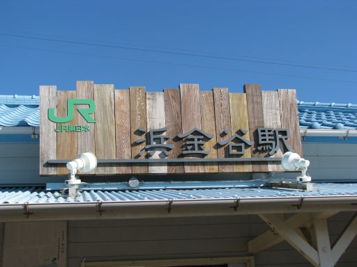 JR内房線 浜金谷駅 駅名看板