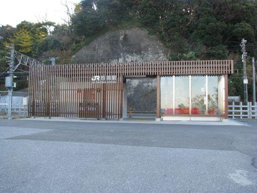 JR内房線 竹岡駅 駅舎