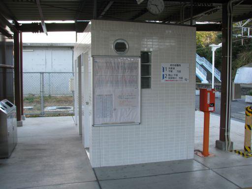 JR内房線 竹岡駅 トイレ