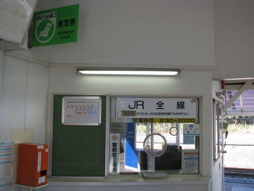 JR内房線 上総湊駅 みどりの窓口