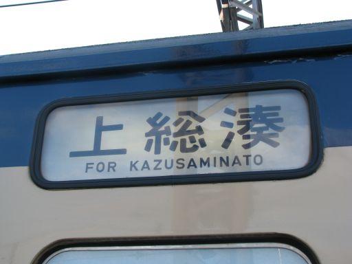 JR内房線 上総湊駅 方向幕