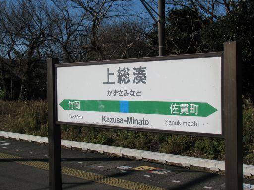 JR内房線 上総湊駅 駅名標