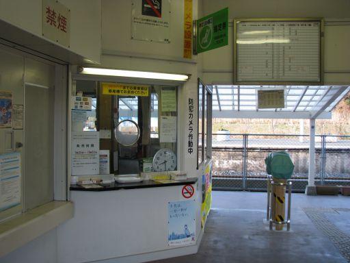 JR内房線 佐貫町駅 みどりの窓口