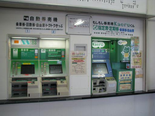 JR内房線 大貫駅 券売機
