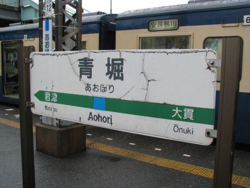 JR内房線 青堀駅 駅名標