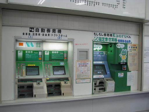 JR内房線 青堀駅 券売機