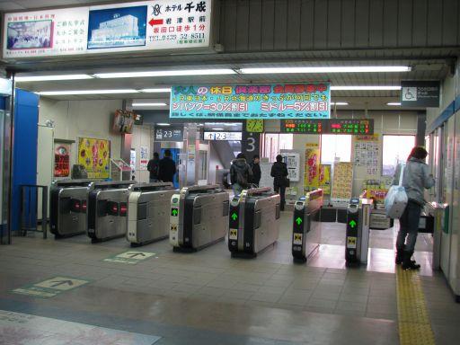 JR内房線 君津駅 改札