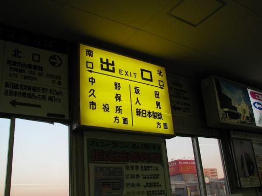JR内房線 君津駅 出口案内