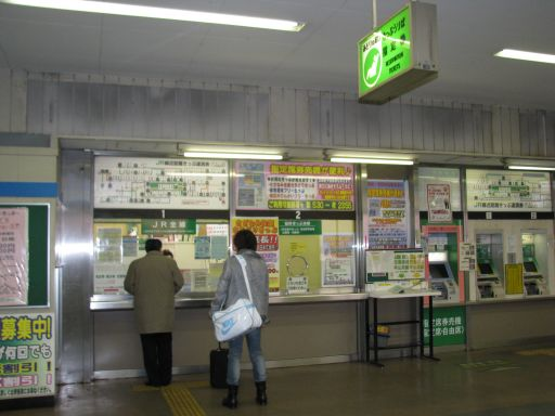 JR内房線 君津駅 みどりの窓口