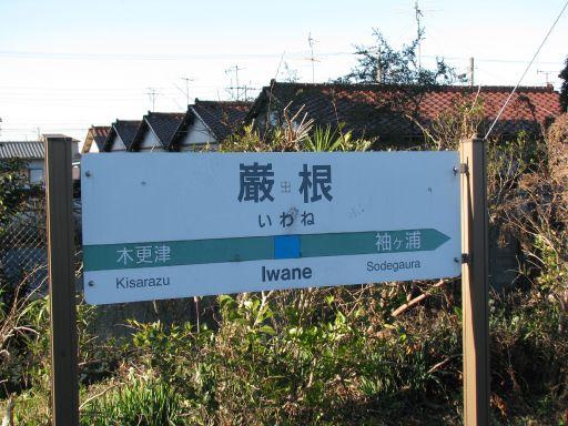 JR内房線 巌根駅 駅名標