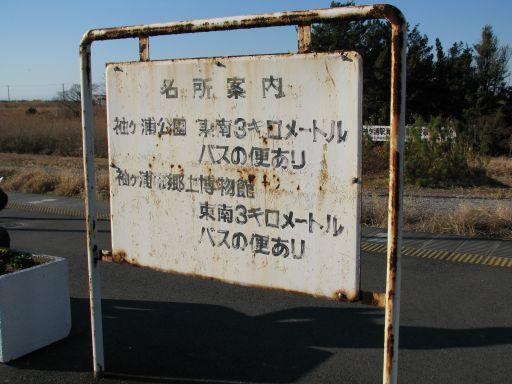 JR内房線 袖ヶ浦駅 名所案内