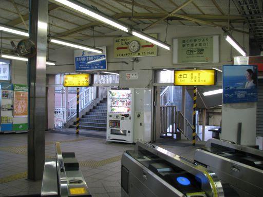 JR内房線 長浦駅 出口