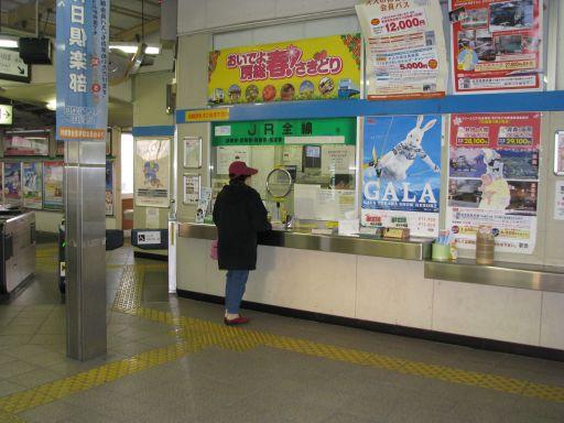 JR内房線 長浦駅 みどりの窓口