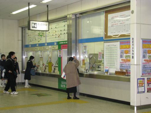 JR内房線 姉ヶ崎駅 券売機・みどりの窓口