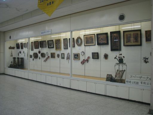 JR内房線 姉ヶ崎駅 市民ギャラリー
