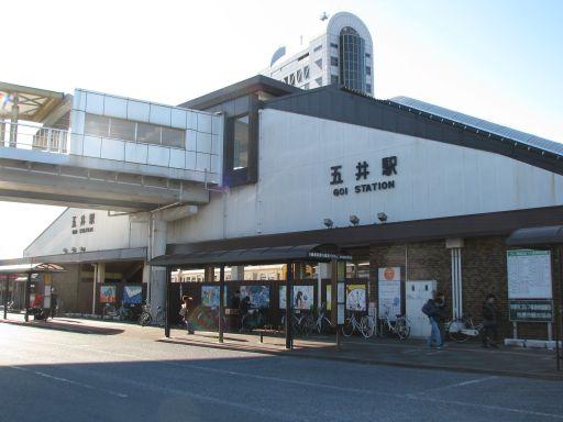 JR内房線 五井駅 東口駅舎