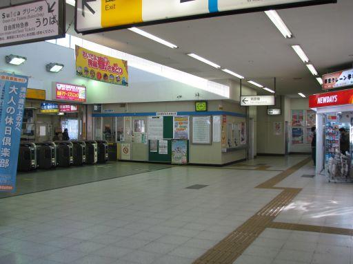 JR内房線 五井駅 改札内