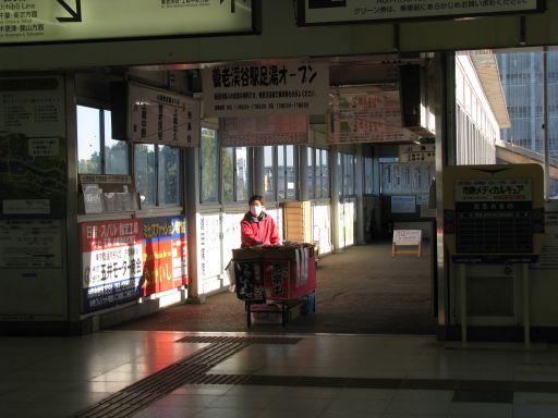 JR内房線 五井駅 小湊鉄道入口