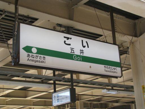 JR内房線 五井駅 駅名標