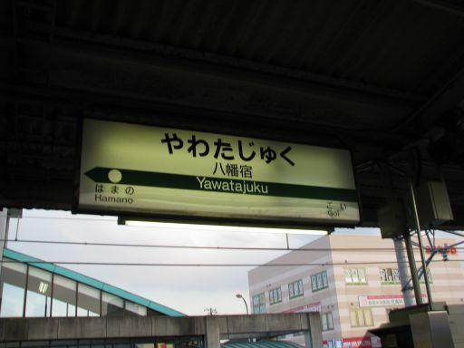 JR内房線 八幡宿駅 駅名標