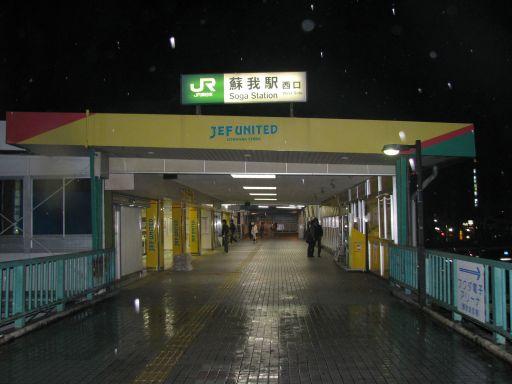JR外房線 蘇我駅 西口