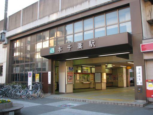 JR外房線 本千葉駅 東口