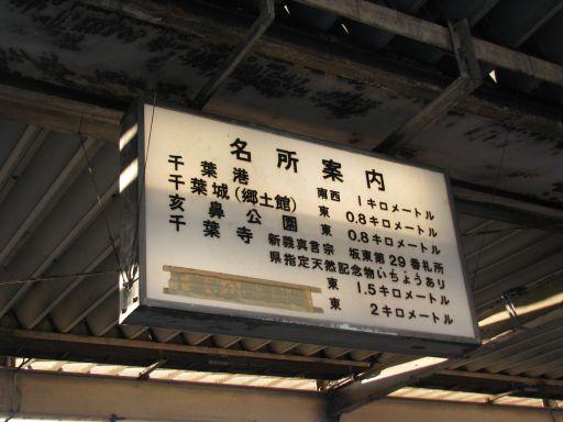 JR外房線 本千葉駅 名所案内