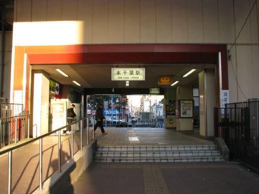 JR外房線 本千葉駅 西口