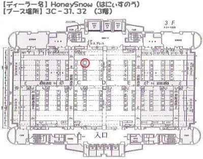 HoneySnow、 3C-31、32