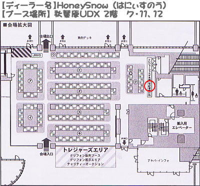 【HoneySnow】 ク・11、12