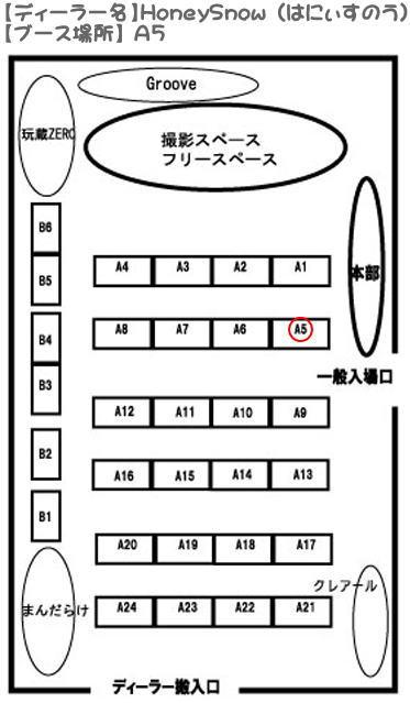 【HoneySnow】 ブース場所:A5