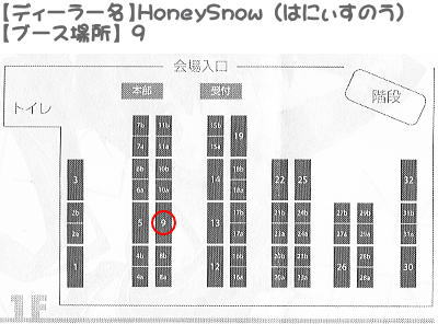 【HoneySnow】 1階 9
