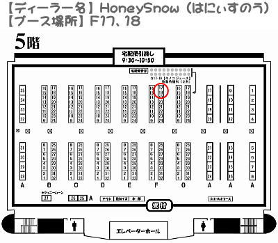 【HoneySnow】 F17、18