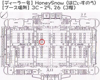 【HoneySnow】 3C-25、26